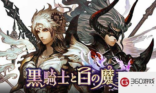 日系新作《*骑士与白魔王》战斗系统公布